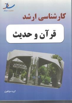 مجموعه-سوالات-كارشناسي-ارشد-قرآن-و-حديث