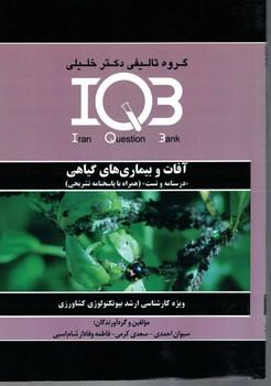 iqb---آفات-و-بيماري-هاي-گياهي-