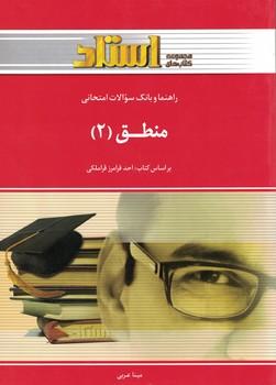 راهنما-و-بانك-سوالات-امتحاني-منطق-(2)