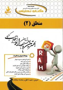 كتاب-تحليلي-منطق-(2)
