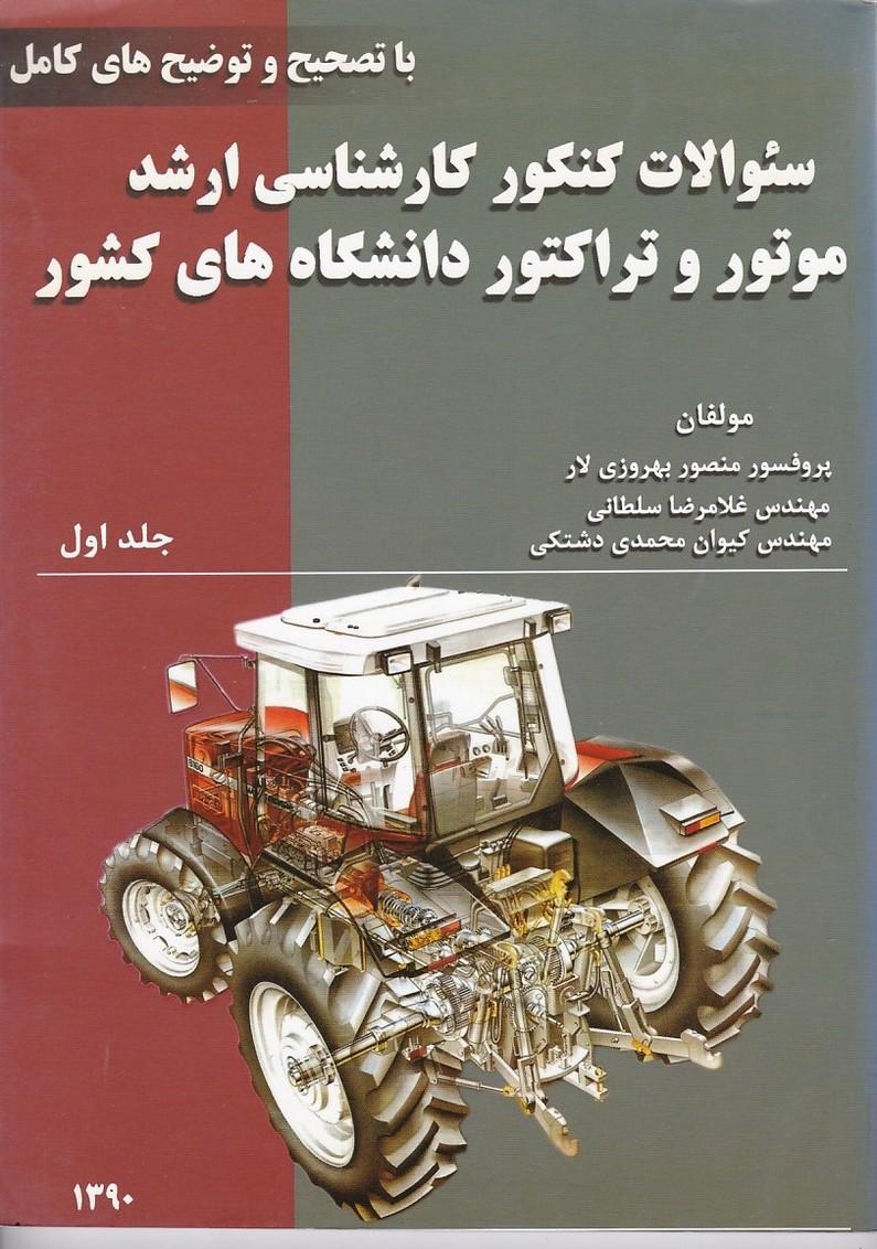سوالات-كنكور-كارشناسي-ارشد-موتور-و-تراكتور-دانشگاه-هاي-كشور-جلد-1