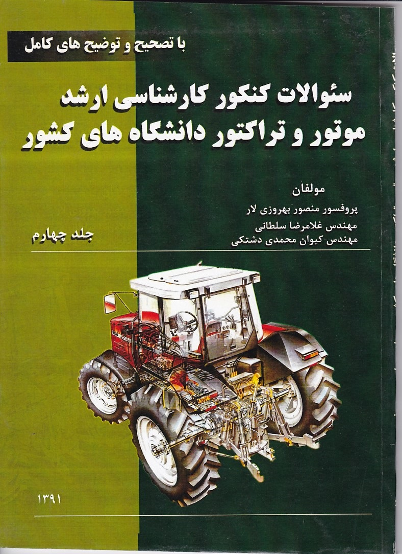 سوالات-كنكور-كارشناسي-ارشد-موتور-و-تراكتور-دانشگاه-هاي-كشور-(جلد-4)
