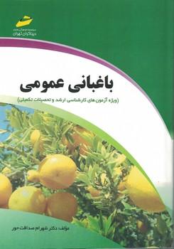 باغباني-عمومي-(ويژه-آزمون-هاي-كارشناسي-ارشد-و-تحصيلات-تكميلي)