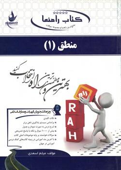 كتاب-تحليلي-راهنما-منطق-(1)