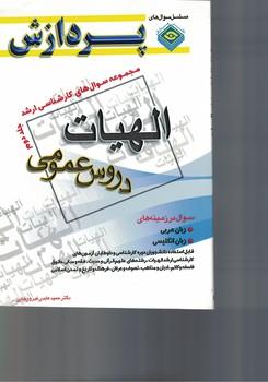 مجموعه-سوالهاي-كارشناسي-ارشد-الهيات-و-معارف-اسلامي-(دروس-عمومي)-(جلد-2)