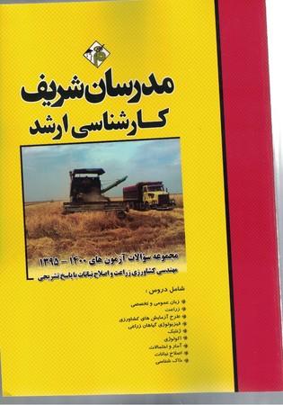 مدرسان-مجموعه-سوالات-آزمون-هاي-97-88-مهندسي-كشاورزي-و-اصلاح-نباتات