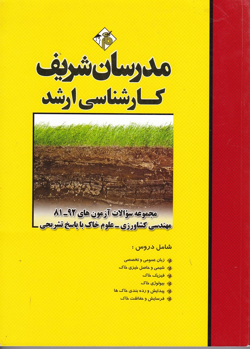 مدرسان-مجموعه-سوالات-آزمون-هاي-92-81-مهندسي-كشاورزي--علوم-خاك--