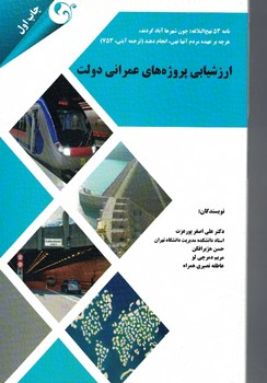 ارزشيابي-پروژه-هاي-عمراني-دولت-