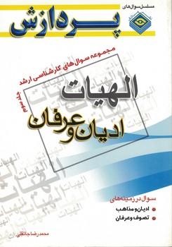 مجموعه-سوالهاي-كارشناسي-ارشد-الهيات-اديان-و-عرفان-(جلد-3)-
