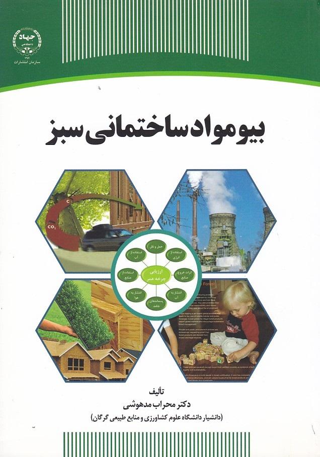 بيو-مواد-ساختماني-سبز-