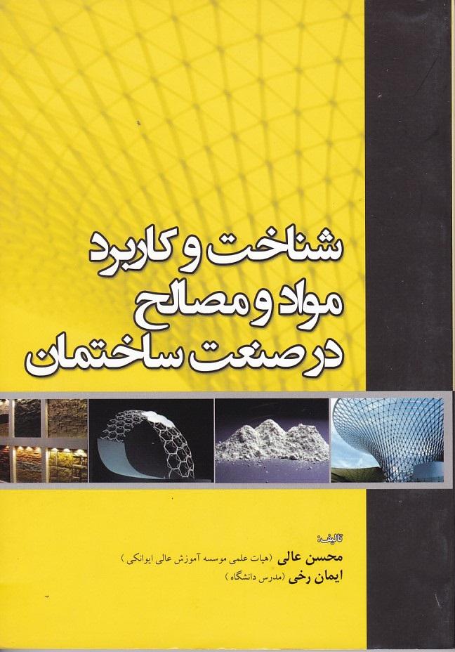 شناخت-و-كاربرد-مواد-و-مصالح-در-صنعت-ساختمان