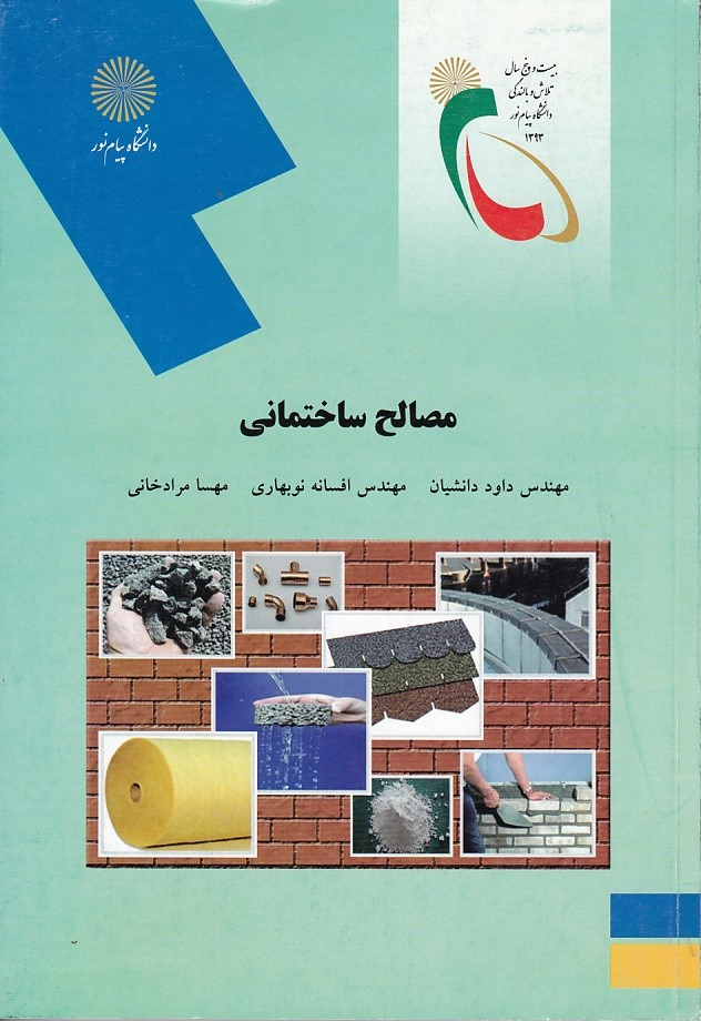 مصالح-ساختماني-