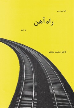 طراحي-مسير-راه-آهن-و-مترو-