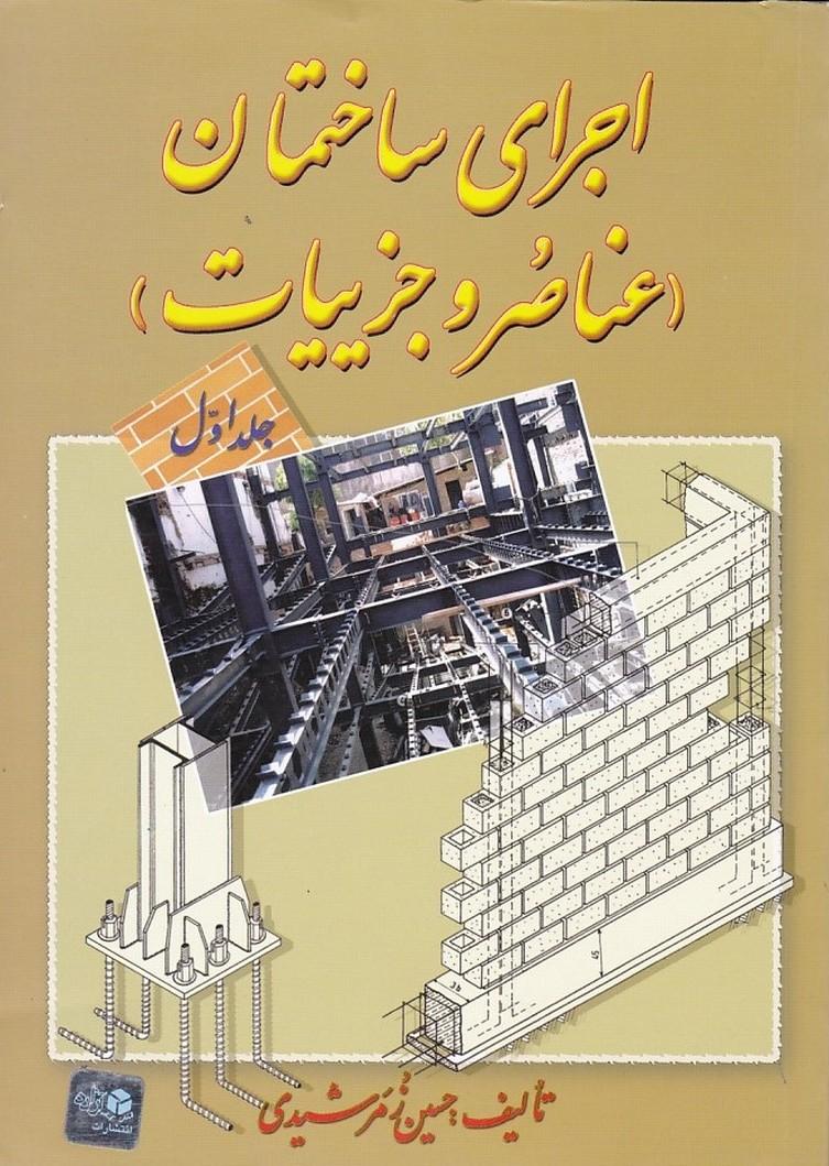 اجراي-ساختمان-(عناصر-و-جزييات)-(جلد-1)