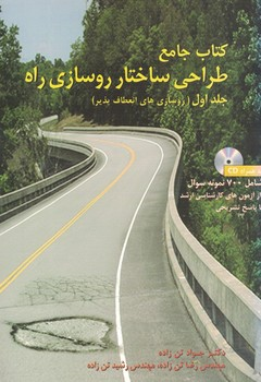 كتاب-جامع-طراحي-ساختار-روسازي-راه-(جلد-اول-به-همراه-cd)