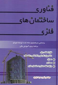 فناوري-ساختمان-هاي-فلزي