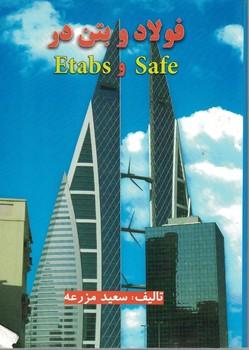 فولاد-و-بتن-در-safe-و-etabs