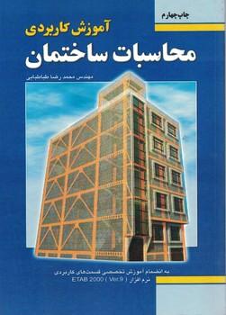 آموزش-كاربردي-محاسبات-ساختمان-(جلد-اول---مدل-سازي-و-تحليل-اسكلت)