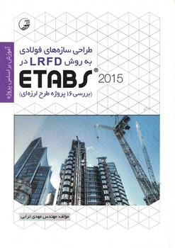 طراحي-سازه-هاي-فولادي-به-روش-lrfd-در-etabs-2015