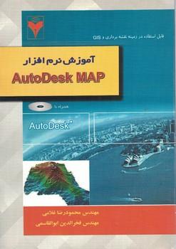 آموزش-نرم-افزار-autodesk-map