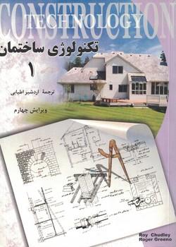 تكنولوژي-ساختمان-(جلد-1)