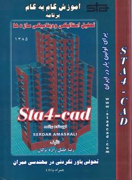 آموزش-گام-به-گام-برنامه-تحليل-استاتيكي-و-ديناميكي-سازه-ها-sta4-cad