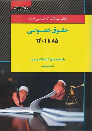 بانك-سوالات-كارشناسي-ارشد-حقوق-خصوصي-85-98