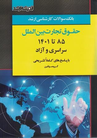 بانك-سوالات-كارشناسي-ارشد-حقوق-تجارت-بين-الملل-85-98