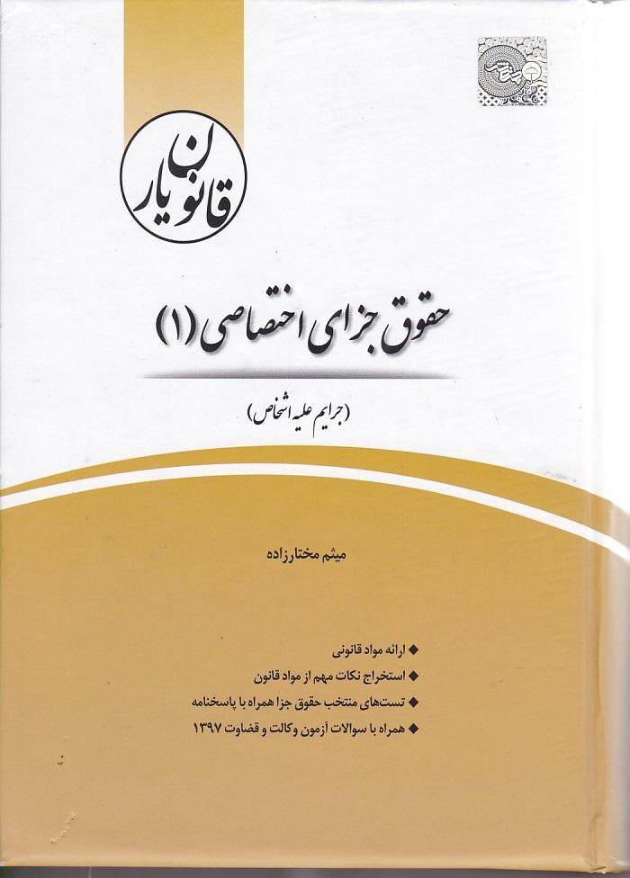 قانون-يار-حقوق-جزاي-اختصاصي-(1)