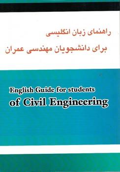 راهنماي-زبان-انگليسي-براي-دانشجويان-مهندسي-عمران