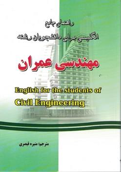 راهنماي-جامع-انگليسي-براي-دانشجويان-رشته-مهندسي-عمران