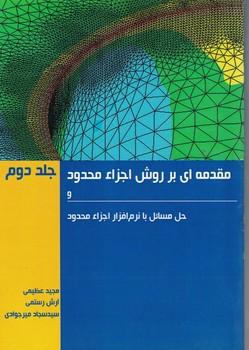 مقدمه-اي-بر-روش-اجزا-محدود-و-حل-مسائل-با-نرم-افزار-اجزا-محدود(جلد-دوم)