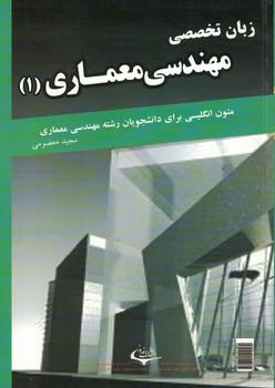 زبان-تخصصي-مهندسي-معماري-(1)