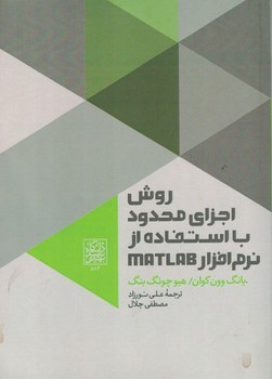 روش-اجزاي-محدود-با-استفاده-از-نرم-افزار-matlab-