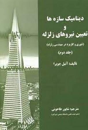 ديناميك-سازه-ها-و-تعيين-نيروهاي-زلزله-(تئوري-و-كاربرد-در-مهندسي-زلزله)-جلد-2-