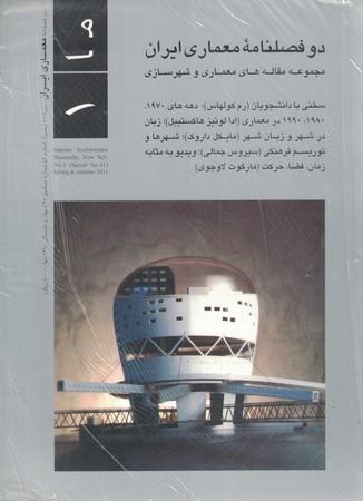 مجله-معماري-طراح-شماره-7
