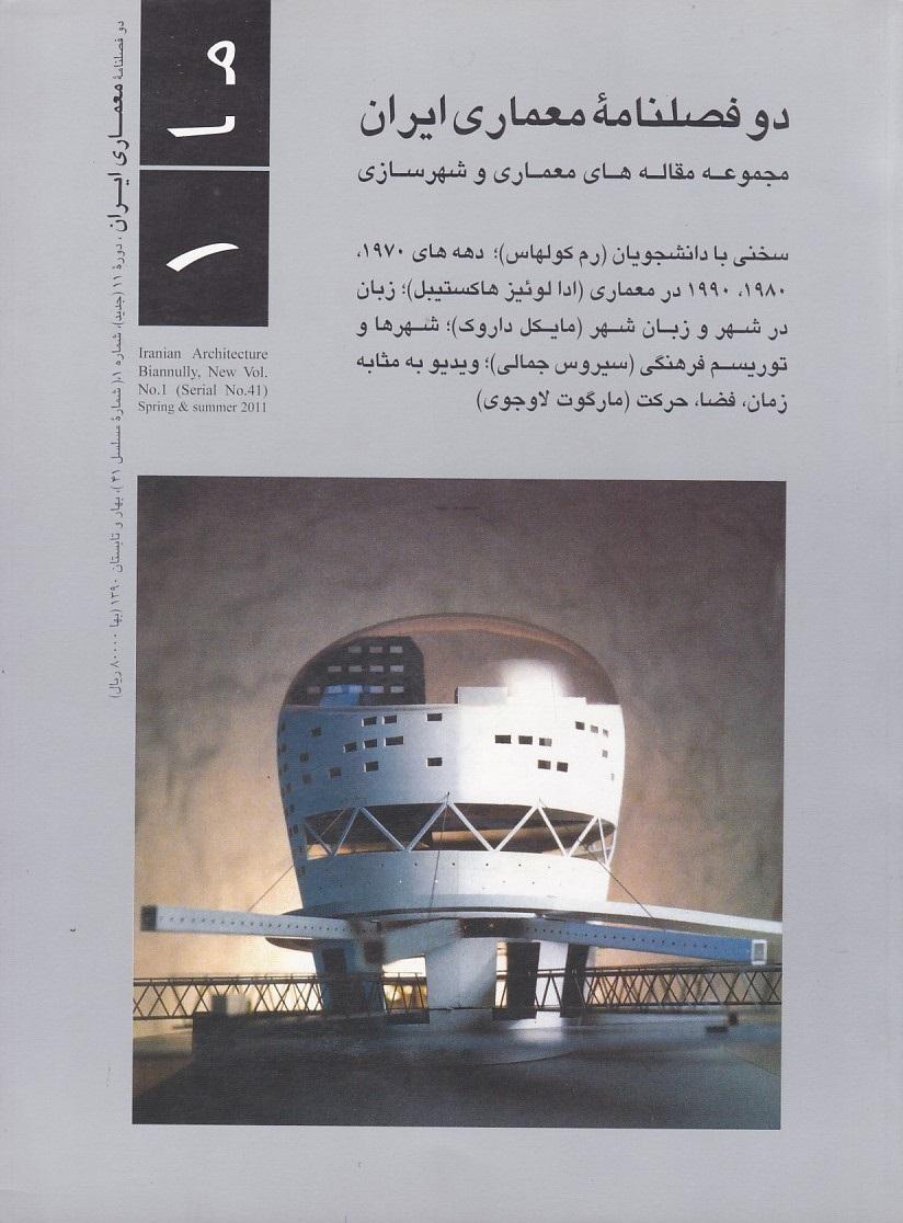 فصلنامه-معماري-ما-شماره-1