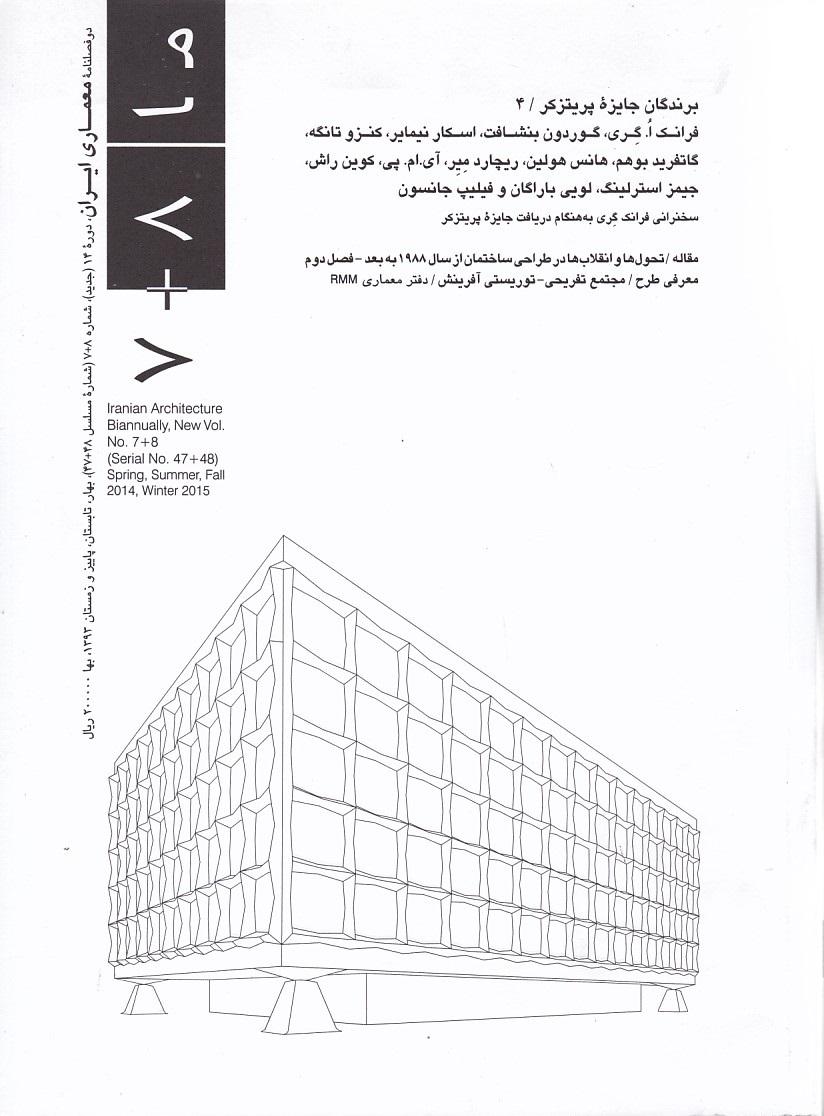 مجله-معماري-ما-شماره-8-7-