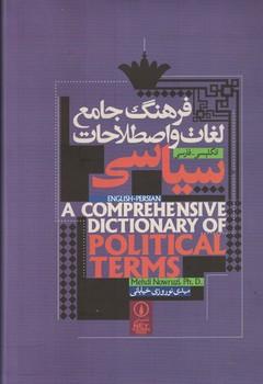فرهنگ-جامع-لغات-و-اصطلاحات-سياسي