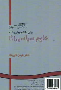 انگليسي-براي-دانشجويان-رشته-علوم-سياسي-(1)-(كد-218)
