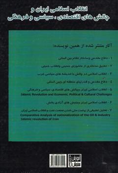 انقلاب-اسلامي-ايران-و-چالش-هاي-اقتصادي،فرهنگي-و-سياسي
