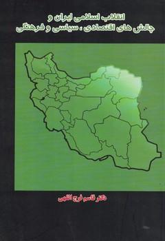 انقلاب-اسلامي-ايران-و-چالش-هاي-اقتصادي-،سياسي-و-فرهنگي
