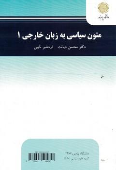 متون-سياسي-به-زبان-خارجي-1