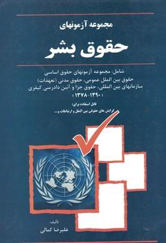 مجموعه-آزمون-هاي-حقوق-بشر