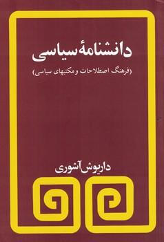 دانشنامه-سياسي(فرهنگ-اصطلاحات-و-مكتبهاي-سياسي)