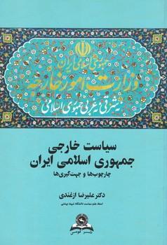 سياست-خارجي-جمهوري-اسلامي-ايران