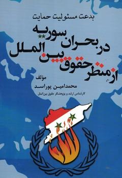 بدعت-مسئوليت-حمايت-در-بحران-سوريه-از-منظر-حقوق-بين-الملل