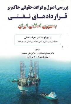 بررسي-اصول-و-قواعد-حقوقي-حاكم-بر-قراردادهاي-نفتي-جمهوري-اسلامي-ايران