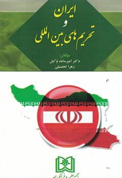 ايران-و-تحريم-هاي-بين-المللي