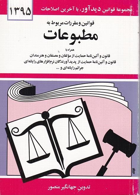 قوانين-و-مقررات-مربوط-به-مطبوعات-1395